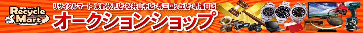リサイクルマート京都伏見店・松井山手店・堺三国ヶ丘店・堺福田店