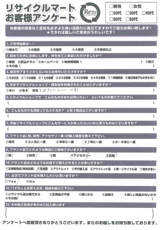CCI20121021_00005.jpg