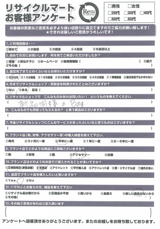 CCI20121021_00008.jpg