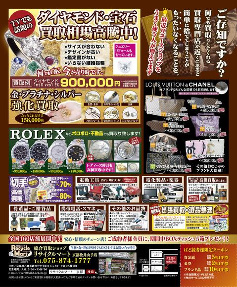 0214-リサイクルマートさま【京都松井山手店】-01.jpg