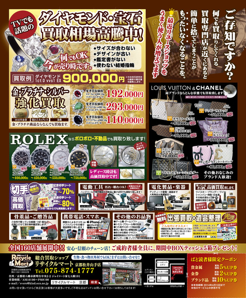0321-リサイクルマート【京都松井山手店】さま24t-01.jpg