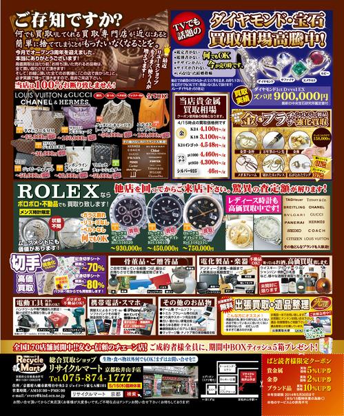 0516-リサイクルマート様-01.jpg