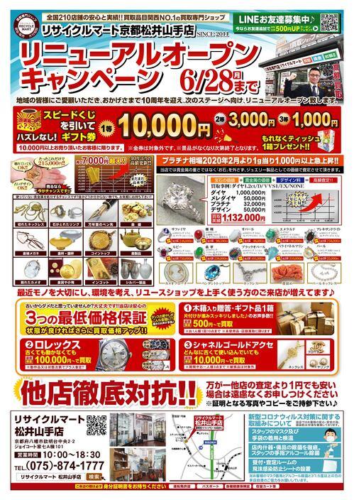 omote_松井山手店-5.ai.jpg