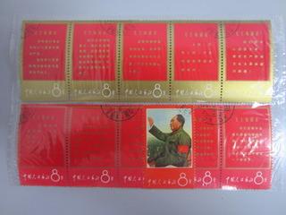 中国切手.JPG