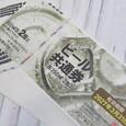 20201004:ビール券.JPGのサムネール画像